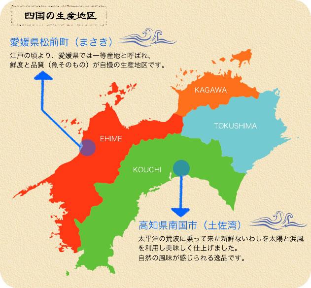 四国の生産地区